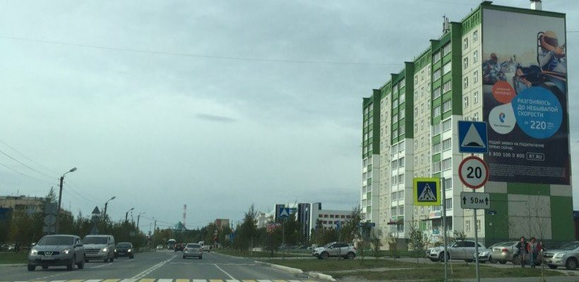 Ноябрьск, Ленина, 63