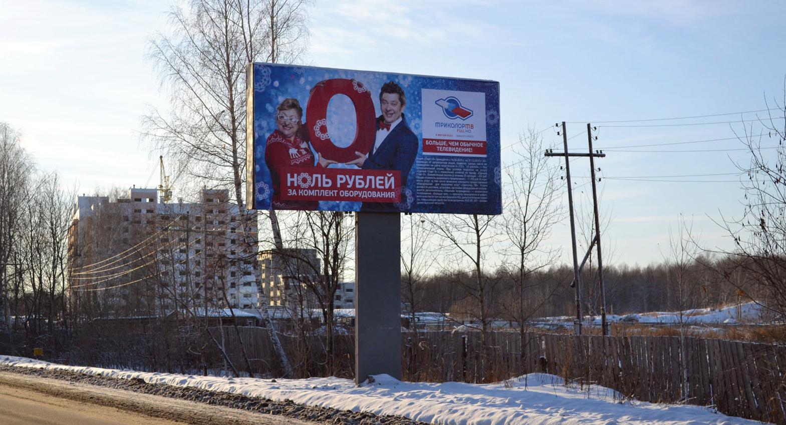Наружная реклама на щитах и брандмауэрах в Ноябрьске